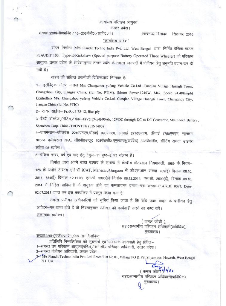 Plaudit-Noc-Of-Uttar-Pradesh_001